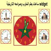 widget ساعات علم المغرب وصوامع icon