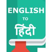 English to Hindi icon