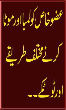 Auzoa Khas Lamba aur Sakht poster