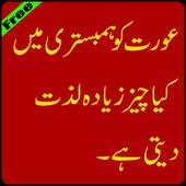Suhagrat(Humbestarey) icon