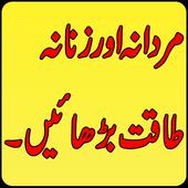 Mardana Taqat Bharain icon