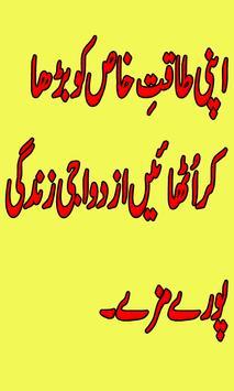 Mardana Taqat Bharain poster