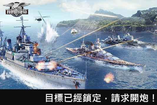 我們的使命—超級艦隊 poster