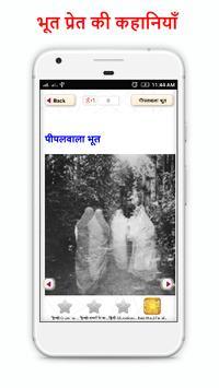Hindi भुत प्रेत Horror Story apk screenshot