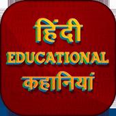 हिंदी Educational कहानियां - Offline icon