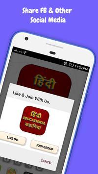 हिंदी Educational कहानियां - Offline screenshot 3