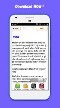 हिंदी Educational कहानियां - Offline screenshot 10