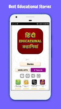 हिंदी Educational कहानियां - Offline screenshot 12