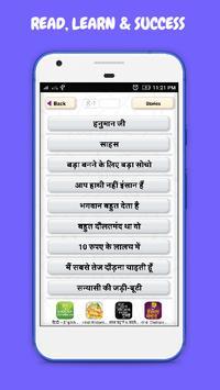 हिंदी Educational कहानियां - Offline screenshot 1