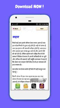 हिंदी Educational कहानियां - Offline screenshot 2