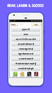 हिंदी Educational कहानियां - Offline screenshot 5