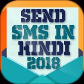 Send Hindi SMS & status collection 2019 icon