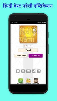 Best Hindi Paheli 2018 ~ पहेली poster
