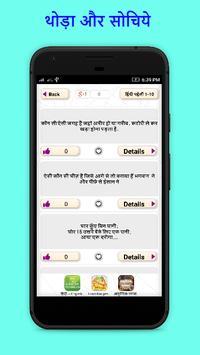 Best Hindi Paheli 2018 ~ पहेली apk screenshot