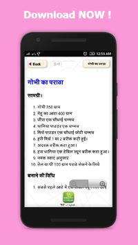 Hindi Recipes Book offline App apk screenshot