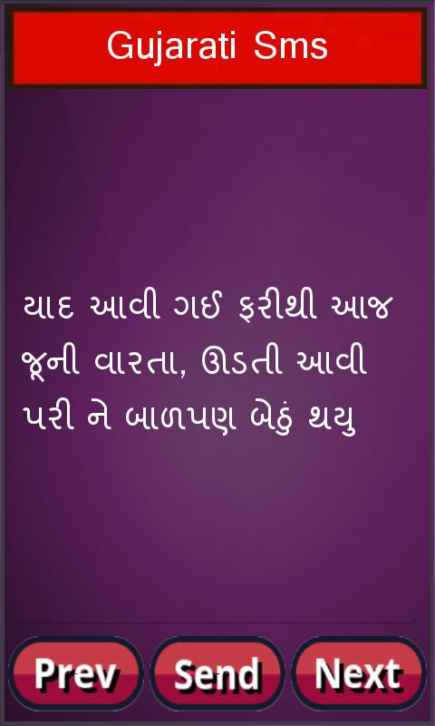 Love Gujarati Shayari For Android Apk Download