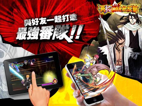 死神の絕地反擊 apk screenshot