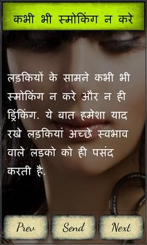 Girlfriend kaise Banaye poster