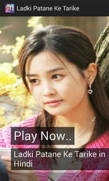 Girlfriend kaise Banaye apk screenshot
