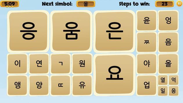 Look for! screenshot 10
