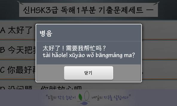 신HSK3급 독해 병음표기 screenshot 3