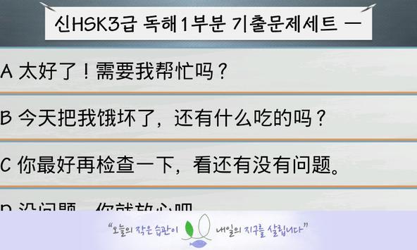 신HSK3급 독해 병음표기 apk screenshot