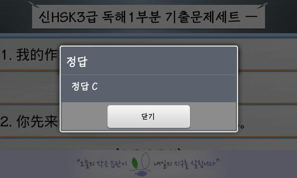 신HSK3급 독해 병음표기 screenshot 4