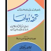 Tohfa-e-Dulha / تحفہِ دلہا icon