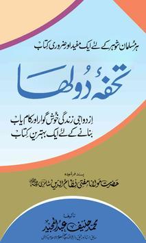 Tohfa-e-Dulha / تحفہِ دلہا poster