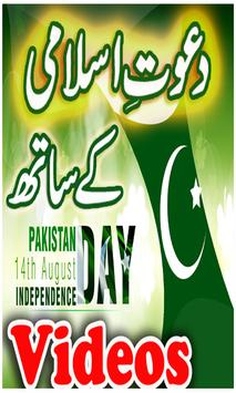 Independence Day Dawat Islamia poster