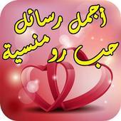 Messages Damour En Arabe Pour Android Téléchargez Lapk
