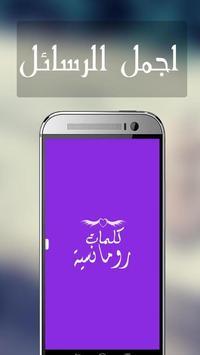 Love Letters apk screenshot