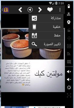 أفضل حلويات رائعة و اقتصادية apk screenshot