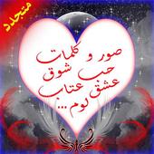 صور و كلمات حب icon