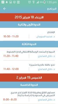 Ksupsych Events apk screenshot