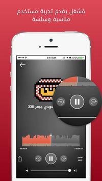 بودكاست سعودي جيمر apk screenshot