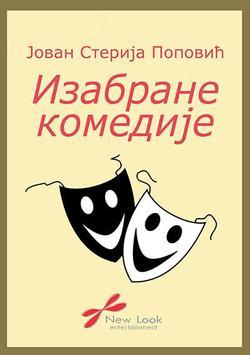Izabrane komedije poster