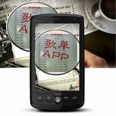 歌單APP icon