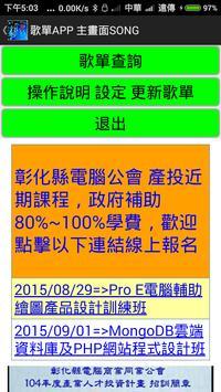 歌單APP poster