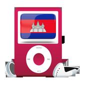 ស្ថានីយ៍វិទ្យុកម្ពុជា - Radio icon
