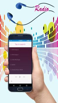 中国 无线电 - China Radio Stations apk screenshot