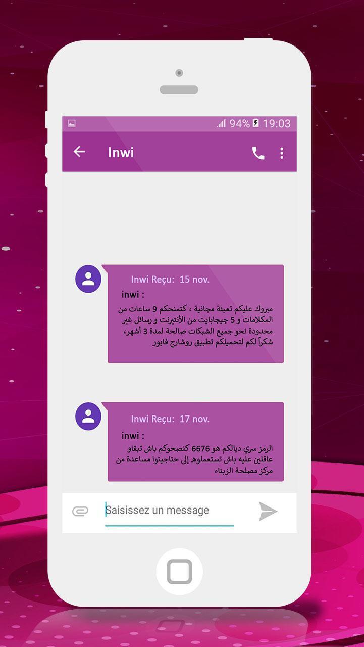 جميع أرقام الخدمة لشبكة إنوي Inwi 0 7