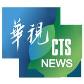 華視新聞 icon