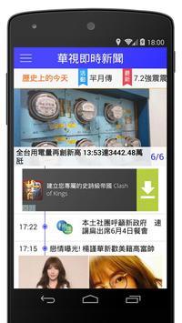 華視新聞 poster