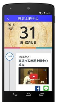 華視新聞 apk screenshot