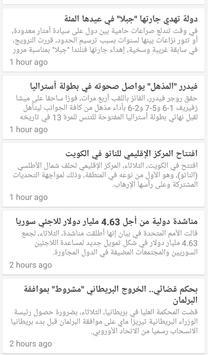 البوابة الإخبارية apk screenshot