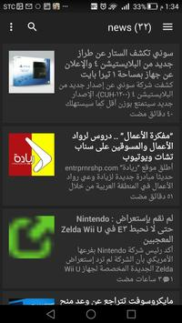 Games News apk screenshot