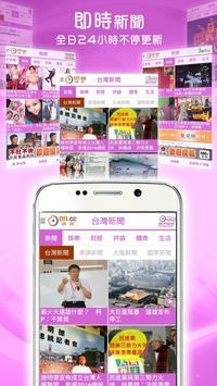 東網台灣 poster