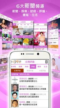東網台灣 apk screenshot