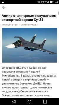 Военные новости России и мира apk screenshot
